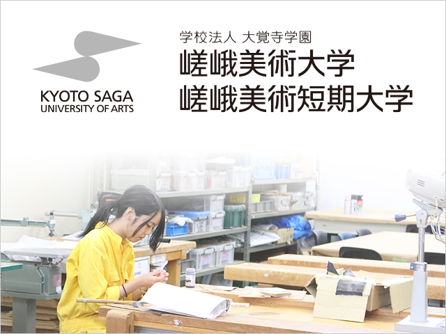 京都嵯峨芸術大学